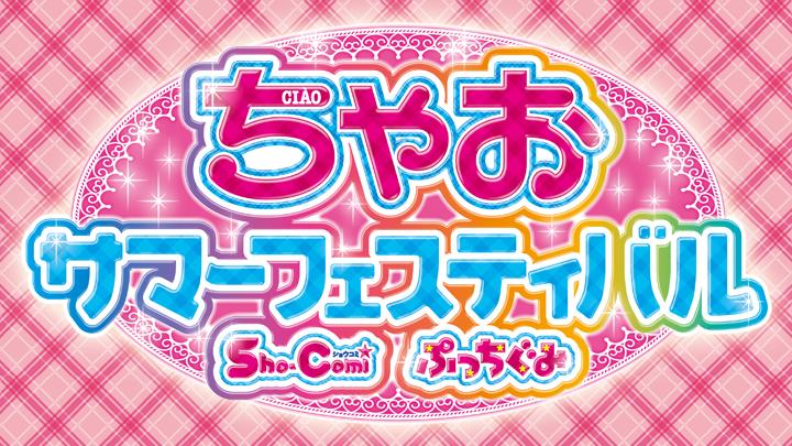 ちゃおサマーフェスティバル2014